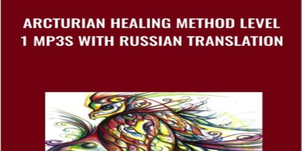 Arcturian Healing Method Level 1 mp3s with Russian Translation