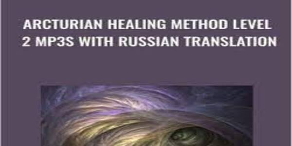 Arcturian Healing Method Level 2 mp3s with Russian Translation (1)